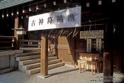 Travel photography:Shrine near Tokyo, Japan